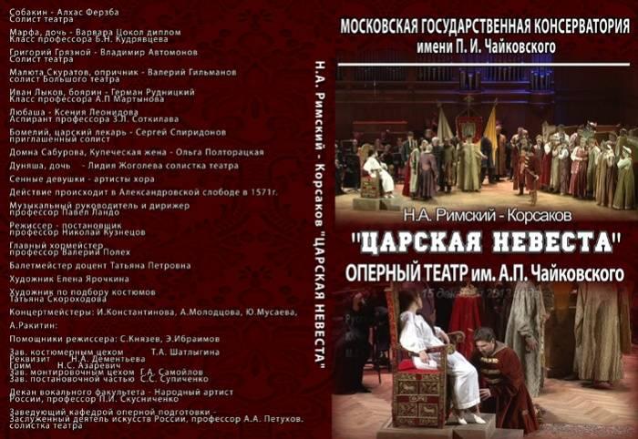 Опера в 4-х действиях (сценическая версия)