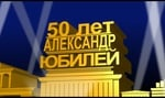 Юбилей Александру 50 лет